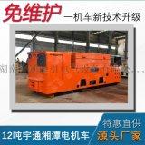 矿用蓄电池电机车 12吨蓄电池电机车 湘潭宇通防爆电机车