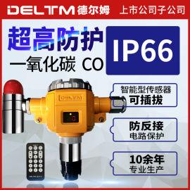 工业防爆型一氧化碳气体探测器 一氧化碳气体浓度探测报警仪器