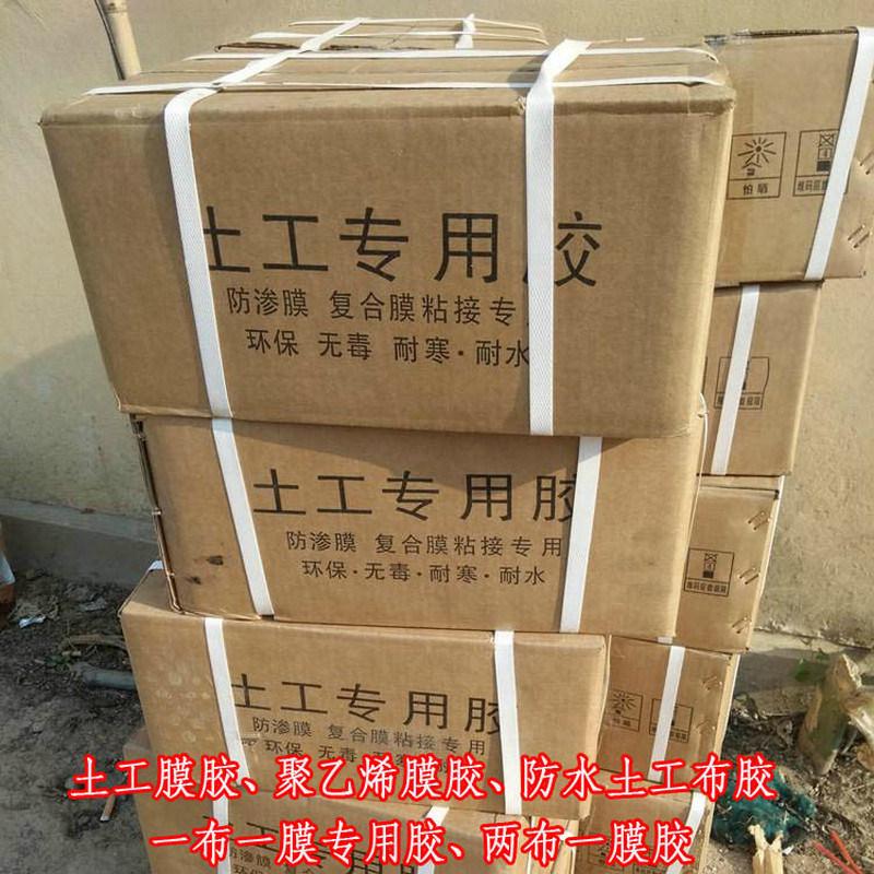 0.5聚乙烯膜安装胶 土工膜胶水
