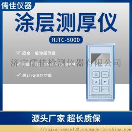 儒佳RJTC-5000塗層測厚儀