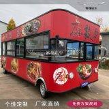 移动多功能电动餐车厂家 流动美食熟食小吃车