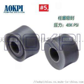 进口高压柱塞泵密封 进口密封 高压水封