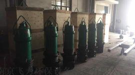 潜水轴流泵,混流泵生产厂家 ,污水处理,