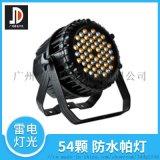 戶外LED防水帕燈54顆3w防水led帕燈 全綵LED帕燈 舞檯燈具