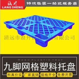 广州塑料托盘厂家直供地台板,广州塑料卡板