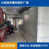 大型低谷電蓄熱鍋爐 金喆大型低谷電蓄熱鍋爐廠家
