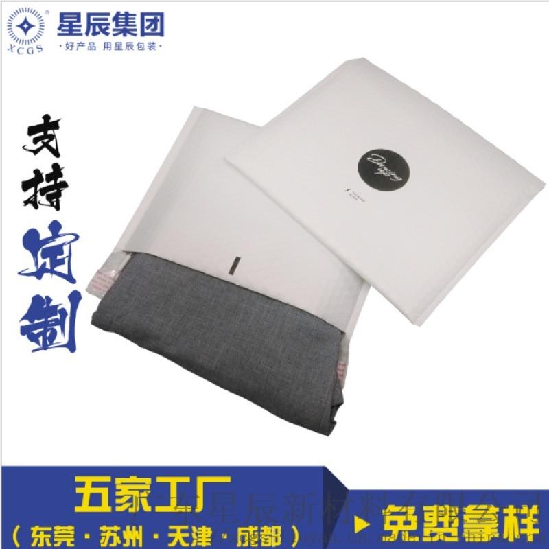 珠光膜气泡袋定制印刷服装物流快递袋