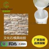 房子建筑装饰文化石耐老化模具液体硅胶