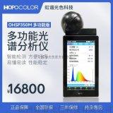 OHSP-350M 光通量測試儀 流明測試儀 色溫儀 頻閃測試儀 照度計