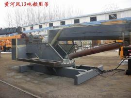 10吨船用起重机 船用吊  船用液压伸缩臂吊机