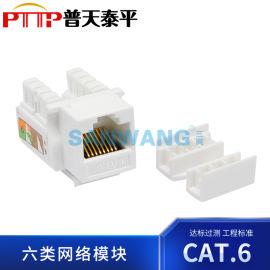 六类非  模块 RJ45信息插座 CAT6