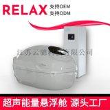 RELAX智能太空死海漂浮舱漂浮疗法能量仓理疗仪