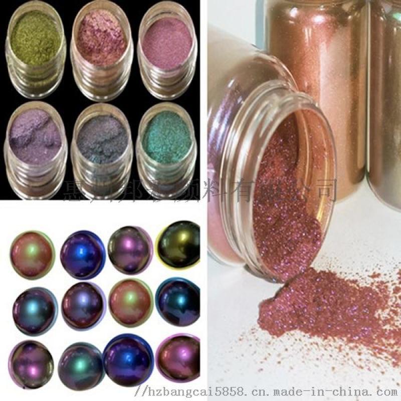 供应3D导磁变色龙颜料,化妆品变色颜料