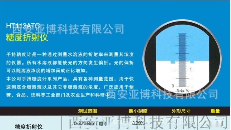 渭南供应糖度计13772162470