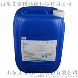 脱色絮凝剂WT-306 除臭剂WT-310生产供应