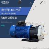 昆山企华品牌磁力泵浦QHM-F-257SAV5