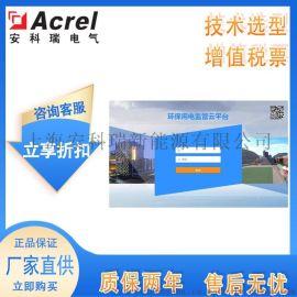 工况企业环保用电监管系统厂家供应