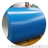 寶鋼黃石彩塗板, 海藍彩鋼板, 白灰彩塗卷-廠家直銷價優
