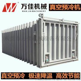 青菜真空预冷机快速降温冷却机