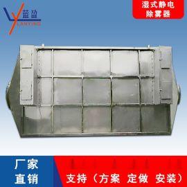 不锈钢316L高效湿式静电除雾器