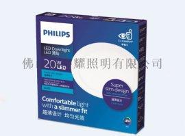 飞利浦LED超薄筒灯DL252预发布
