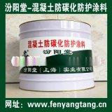 混凝土防碳化防护涂料、良好的防水性、耐化学腐蚀性能
