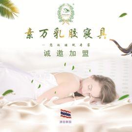 广东广州深圳东莞佛山泰国素万乳胶枕床垫批发价格