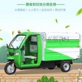 电动三轮清洁环卫车小区物业街道箱式转运垃圾车清运车