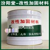 生产、改性加固材料、厂家、改性加固材料、现货