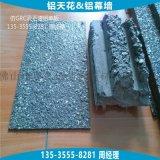 仿GRG真石漆铝单板 外墙造型真石漆铝单板