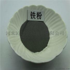 3-5微米铁粉  一次还原铁粉  300目铁粉