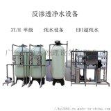 廣州3噸/H 單雙級反滲透純水、超純水設備