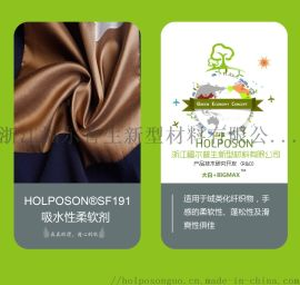 浙江福尔普生高吸水性柔软剂纺织助剂厂家直销