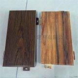 **圆柱铝单板,木纹铝单板定做,包边木纹铝单板厂家