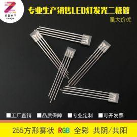 255RGB全彩LED灯珠,方形直插发光二极管