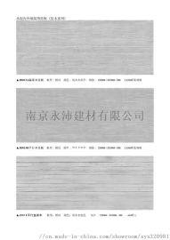 木纹水泥板、夯土板、竹纹板、清水板