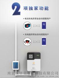 南京电瓶车充电桩厂家