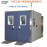 工厂生产步入式恒温恒湿试验室,可定做恒温恒湿室