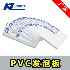 生产厂家定制蜂箱板 直销3MM雪弗板 PVC发泡板