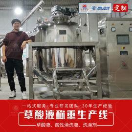 秘鲁草酸液自动称重配料生产线上料机配液罐卧式储罐