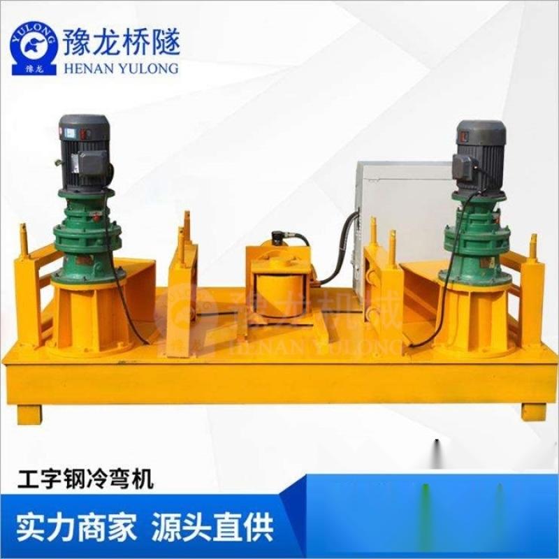 贵州工字钢弯弧机多少钱一台