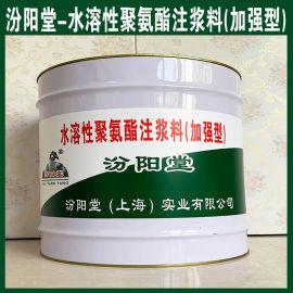 水溶性聚氨酯注浆料(加强型)、良好的防水性