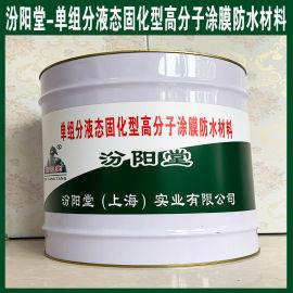 单组分液态固化型高分子涂膜防水材料、良好的防水性