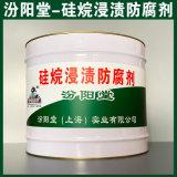 现货、硅烷浸渍防腐剂、销售、硅烷浸渍防腐剂