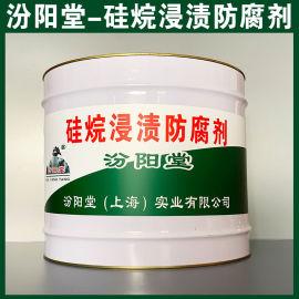 现货、硅烷浸渍   、销售、硅烷浸渍
