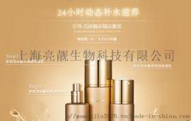 合作上海化妆品代加工厂