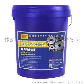 **齿轮油传动油,厂家直销工程机械专用齿轮油