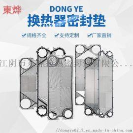 板式换热器 可拆式进口板式换热器