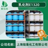 乳化剂E系列E-1315 脱脂剂