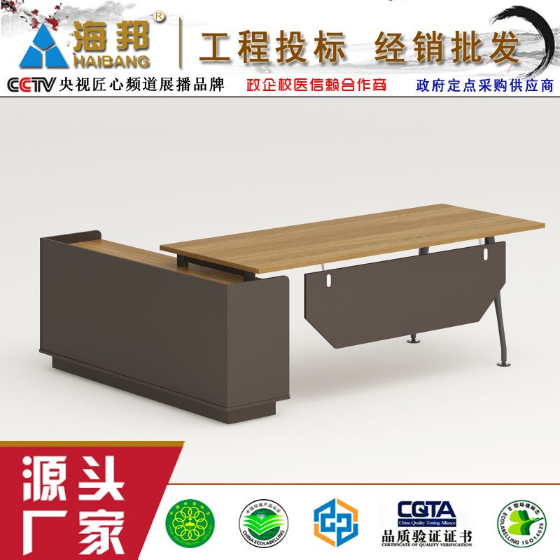 经理桌胶板桌简约办公桌老板桌 海邦家具2023款